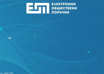 Запознайте се с новата подобрена и обновена версия на ЦАИС ЕОП