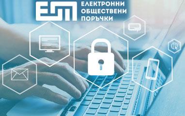 Публикувана е инструкция относно оповестяване на обществени поръчки за доставка на стоки, които се търгуват на стокова борса в ЦАИС ЕОП