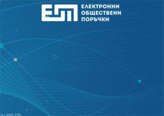 Публикуван е за обществено обсъждане График за използване на ЦАИС ЕОП