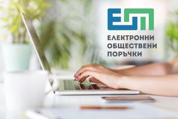 Успешно е обновена продукционната среда на ЦАИС ЕОП