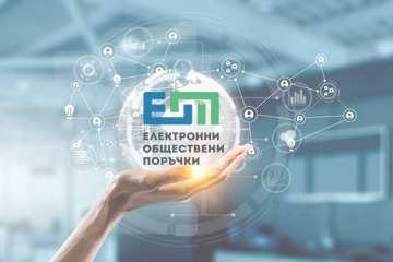 """Информационно събитие по проекта за изграждане на Централизираната автоматизирана информационна система """"Електронни обществени поръчки"""""""