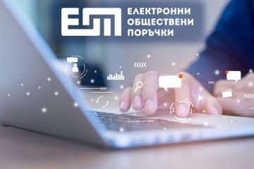 Продължават онлайн обученията за работа с ЦАИС ЕОП