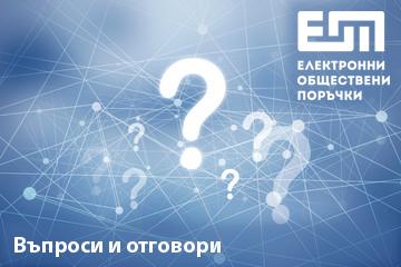 """Обновена е рубриката """"ЦАИС ЕОП – въпроси и отговори"""""""
