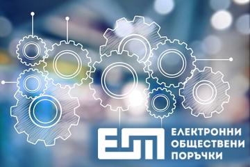 Обновена е Инструкцията относно оповестяване на обществени поръчки за доставка на стоки, които се търгуват на стокова борса в ЦАИС ЕОП