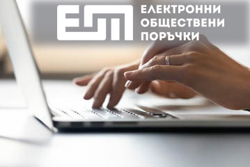 Публикувана е инструкция за оповестяване на информация за изменение на договор за обществена поръчка или рамково споразумение чрез ЦАИС ЕОП