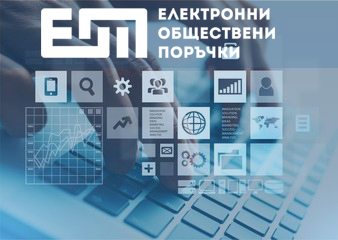 Публикувано е методическо указание относно oсъществяване на контрол по чл. 233 от ЗОП чрез ЦАИС ЕОП (в сила от 01.07.2021 г.)