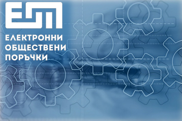 Оповестяване на възлагането на обществени поръчки чрез ЦАИС ЕОП