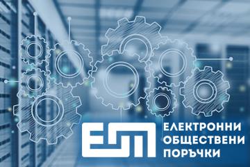 Публикувано е методическо указание относно осъществяване на контрол чрез случаен избор по чл. 232 от ЗОП в ЦАИС ЕОП